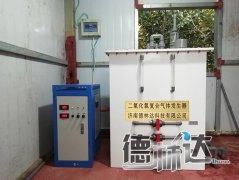小型二氧化氯发生器案例